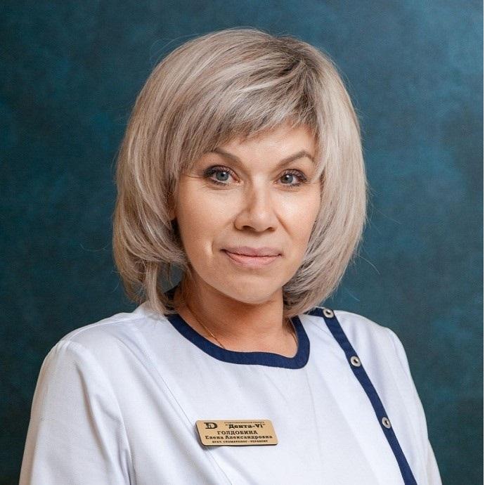 Голдобина Елена Александровна